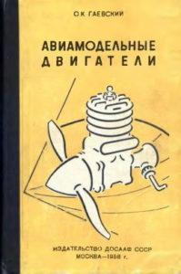 Aviamodelnie dvigateli-Gaevskij