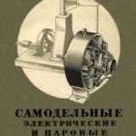 «Самодельные электрические и паровые двигатели», А. Абрамов, 1946г.