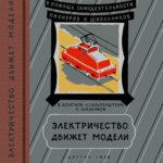 «Электричество движет модели», В. Богатков, 1958г.