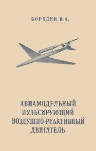 «Авиамодельный пульсирующий воздушно-реактивный двигатель», В.А. Бородин, 1951г.