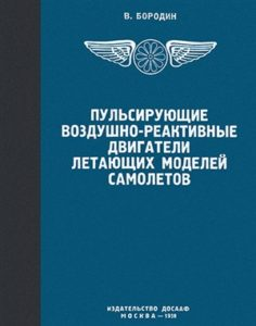 «Пульсирующие воздушно-реактивные двигатели летающих моделей самолетов», В.А. Бородин, 1958г.