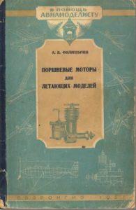 «Поршневые моторы для летающих моделей», А.В. Филиппычев